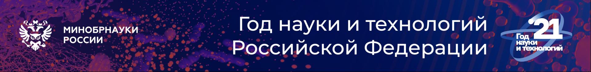 https://www.minobrnauki.gov.ru/god-nauki/