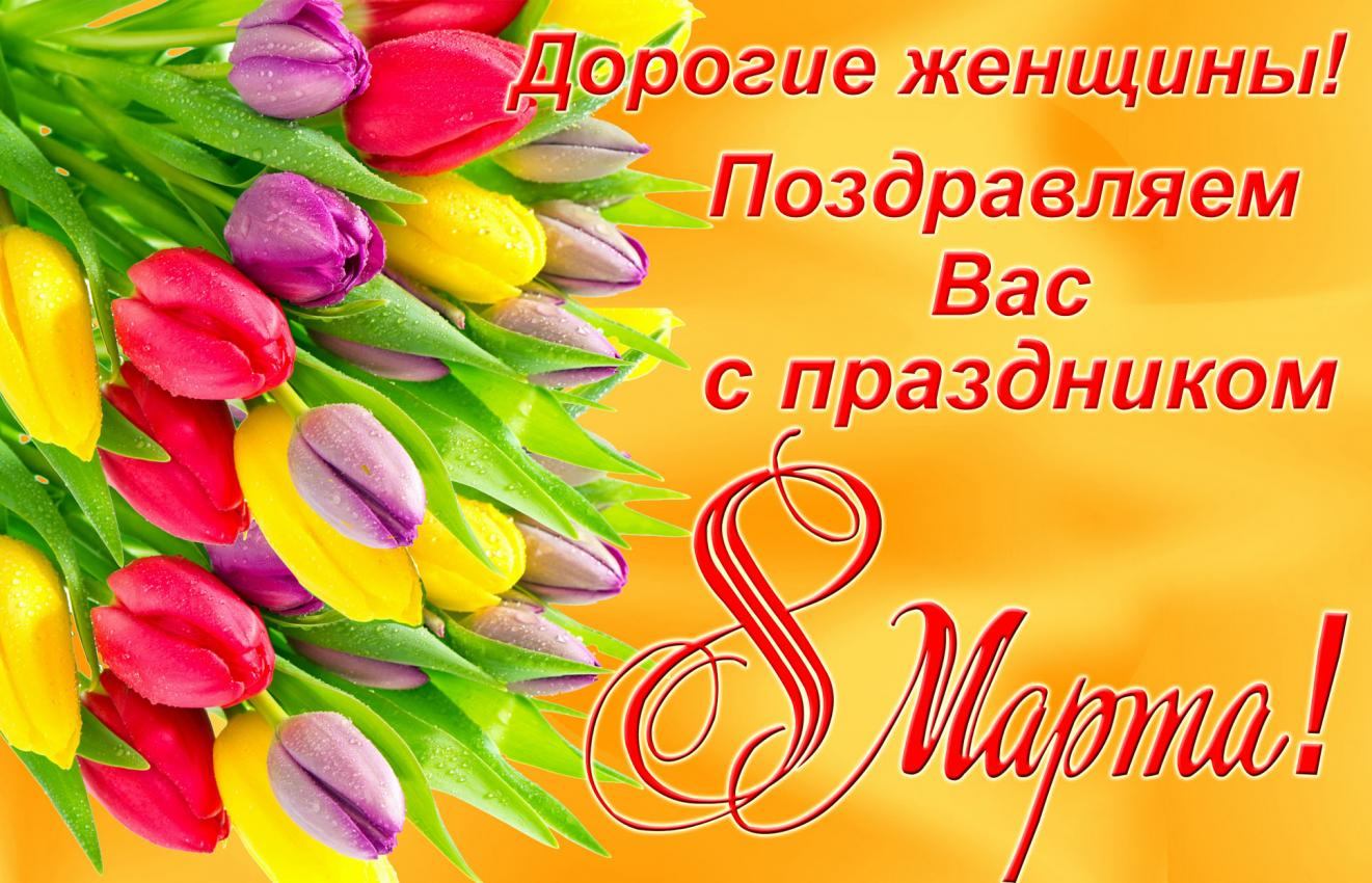 Поздравление с 8 марта милых дам
